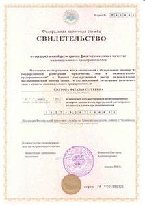 Как внести записи в реестр 🚩 Оформление документов